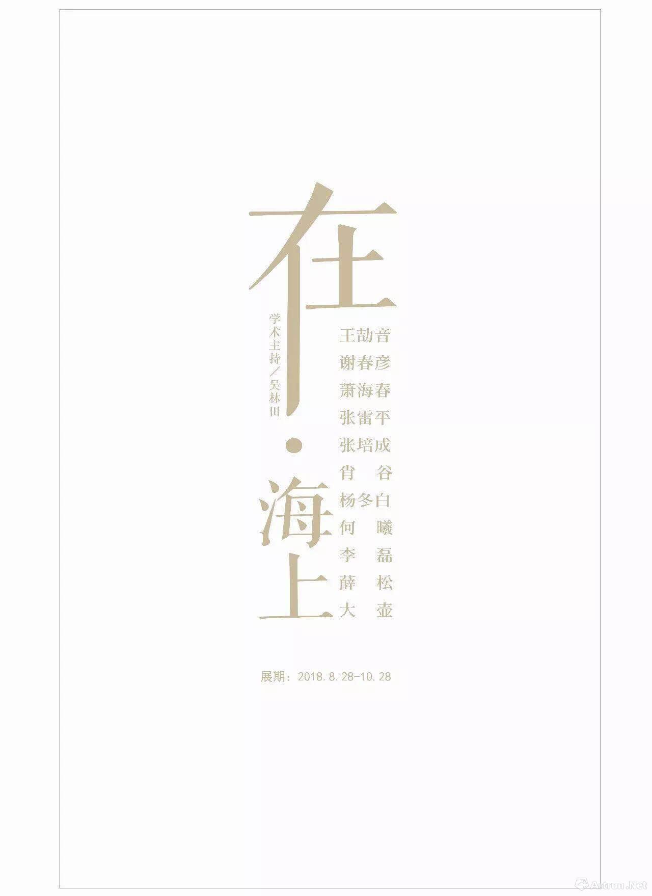 """""""在·海上""""2018上海名家邀请展即将登陆谭园艺术中心"""