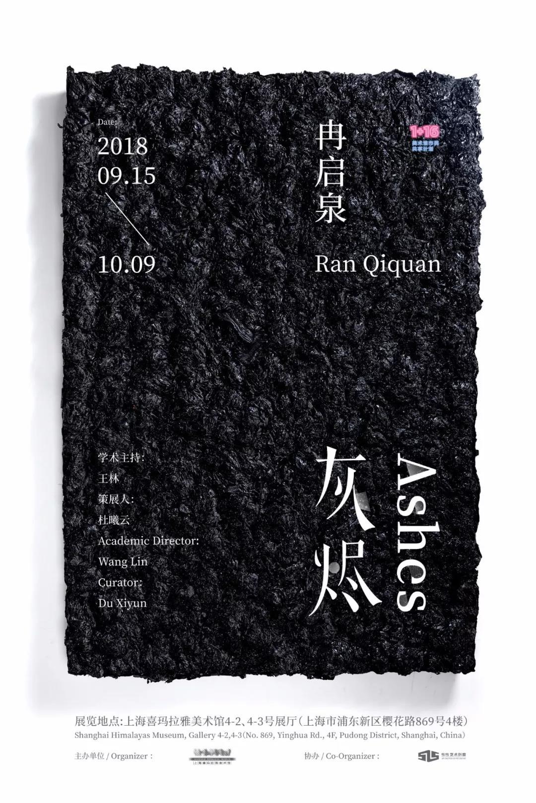 冉启泉:灰烬 Ran Qiquan: Ashes