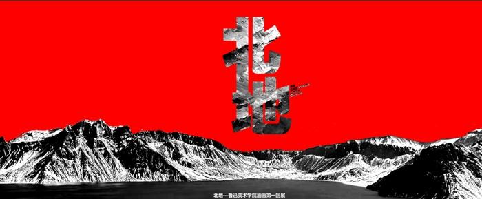 """京城吹来""""北地""""之风:鲁美油画首次集体在京展出"""