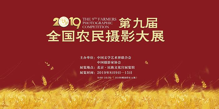 第九届全国农民摄影大展在京开幕 五个主题展现三农