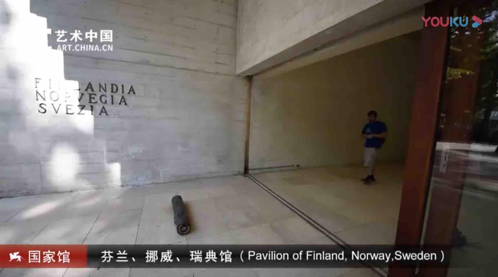 艺术中国:第57届威尼斯双年展:芬兰 挪威 瑞典馆