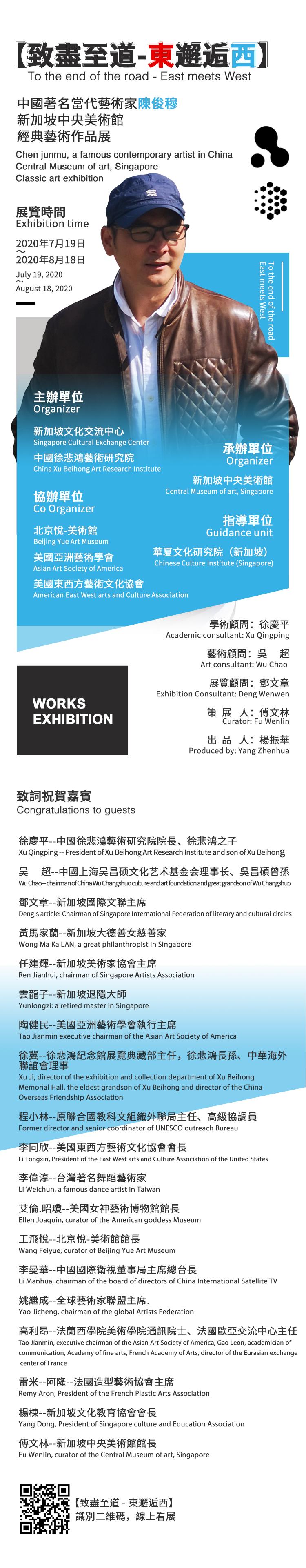中國著名當代藝術家—陳俊穆新加坡中央美術館經典藝術作品展