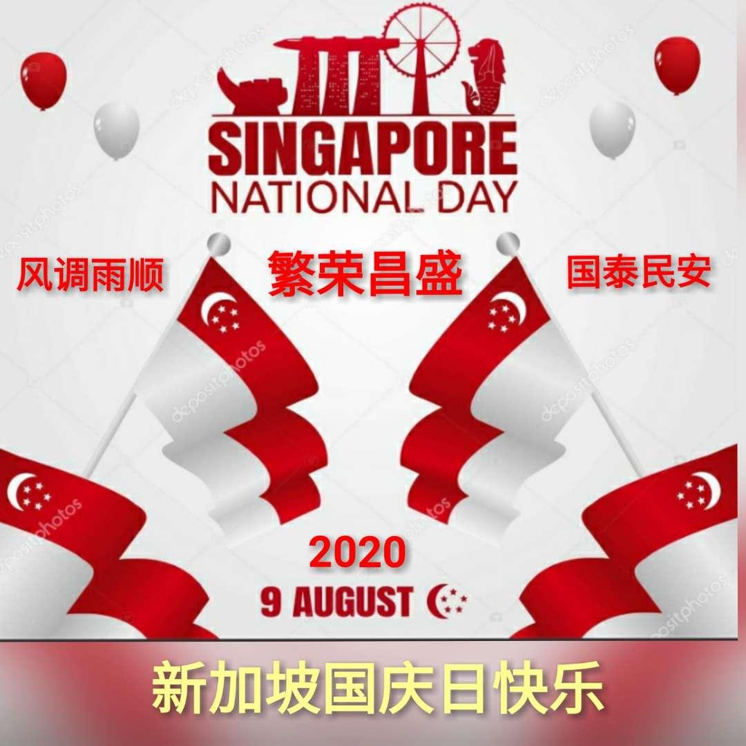 李总理发表国庆献词:心手相连,坚毅向前 让新加坡再创辉煌!