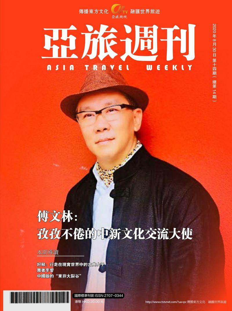 亚旅周刊封面人物,孜孜不倦的中新文化推动者:傅文林先生